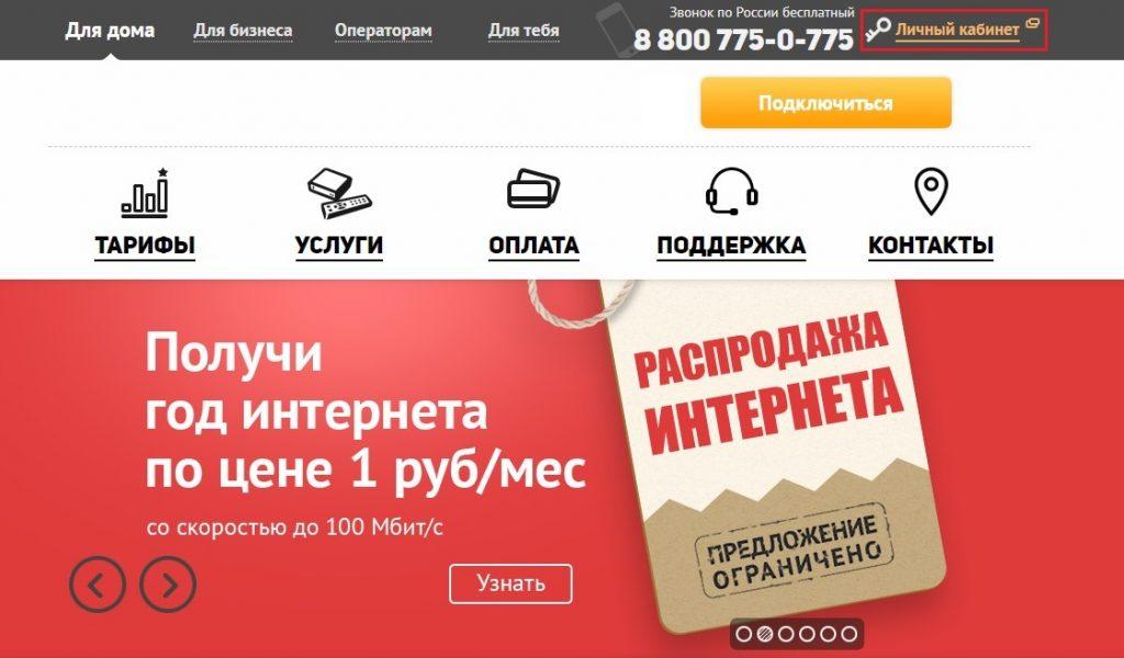 Личный кабинет ТТК - всегда доступен для всех пользователей