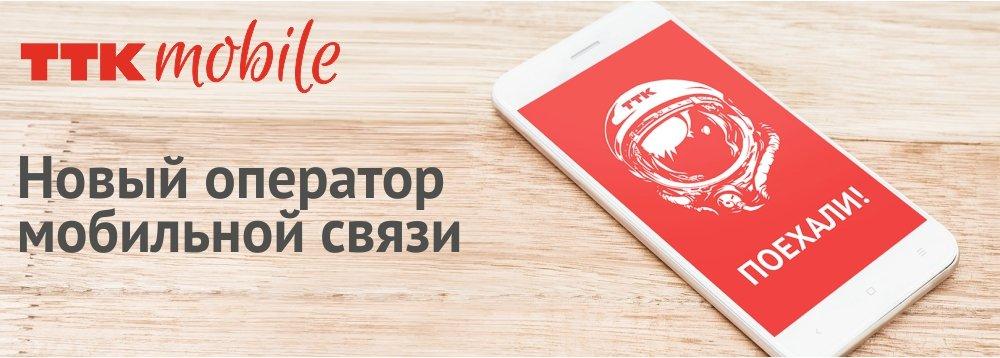 Компания также предлагает пользователям услуги мобильной связи