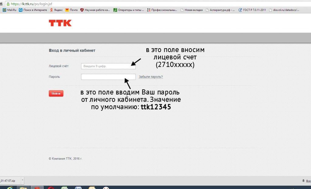 Стандартный пароль везде: ttk12345